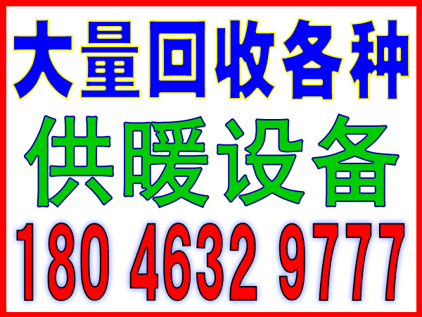 工业集中区废旧金属的回收-回收电话:18046329777
