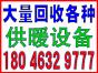 厦门岛内不锈钢废品回收价格-回收电话:18046329777