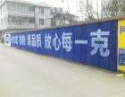 南宫墙体喷绘,标语大字,墙体广告公司