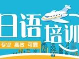 北京日語培訓班,初級日語培訓,日語高級口譯培訓