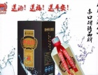 贵州怀庄酒加盟 名酒 投资金额0万元