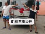 北汽新能源福田江淮新能源4.2货车租赁出租出售