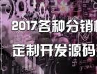 2017各种分销模式定制开发源码系统 分销等等