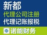 新都青白江金堂注册公司 记账报税 代理记账