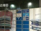 【智能洗衣收发柜】加盟官网/加盟费用/项目详情