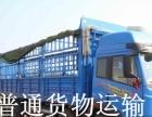 连云港货车出租高栏车平板车厢式货车