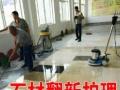 专业家庭保洁 开荒清洁地板打蜡空调清洗