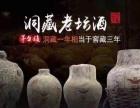 茅台镇老坛酒加盟 名酒 投资金额 5-10万元