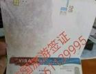 韩国五年多次旅游签证办理找广州出国通签证服务中心