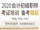 广州中级会计职称,初级会计,管理会计培训机构
