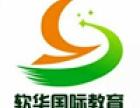 天津成人高考什么时候报名软华国际教育
