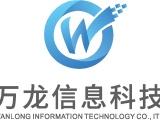 东莞万龙网站建设,网站SEO优化,关键词