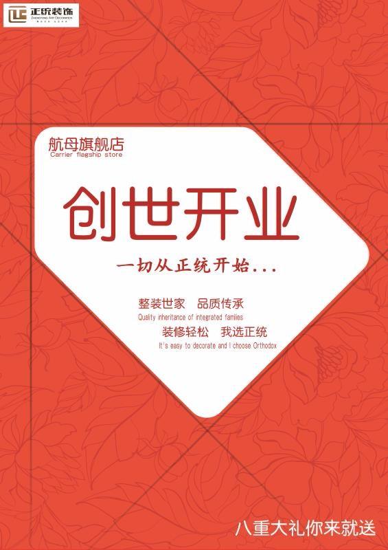 台州正统装饰集团,全包整装拎包入住