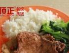 营养沙县小吃加盟 蒸饺云吞拌面汤面营养炖汤培训