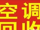 刘师傅回收公司成回收范围遍及株洲所有城区