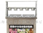 盘锦炒酸奶机 盘锦自动双锅炒奶卷机 自动炒冰淇淋卷机