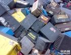 沈阳收购废旧电池电瓶回收站