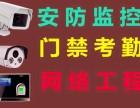 惠州地区安防监控网络布线电脑组装维修IT外包机房搭建