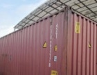大量二手集装箱出售、集装箱改装、维修