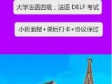 湘潭专业学法语,法语四级,法语二外考研,法国留学,法语考级