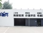北京二手车检测费用