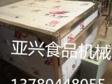 邢台亚兴食品设备YX195-I型槽子糕机器