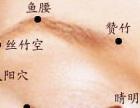 湛江祛黑眼圈澳泰快速祛除黑眼圈