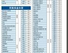 河南理工大学成人函数学历提升(高起专 专升本)