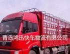 胶州到上海货运专线运输公司