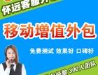 北京移动增值业务外包,北京移动业务外包