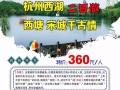 杭州西湖、西塘、宋城千古情五星二日游