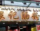 广州老字号-银记肠粉加盟-银记肠粉 加盟条件及费用