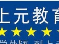扬州英语零基础学习班,英语口语学习班,英语等级培训
