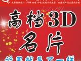 3d名片制作 专业生产3D名片 立体3D卡  高档3D名片