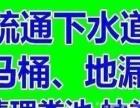 宁波鄞州区疏通管道(专业通下水电话)