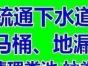 宁波鄞州区疏通管道(专业通下水