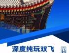 深度纯玩双飞北海北京天津双飞6日游