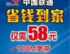 联通宽带光纤200兆,赠500分钟通话3G流量全国