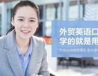 深圳英语培训一般多少钱,宝安商务英语培训课程