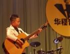 燕郊华程音乐 专业吉他尤克里里教学零基础一对一