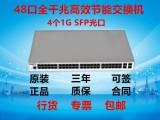 锐捷 RG-S2952G-E V3 48口千兆交换机