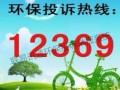 北京联易讯通12369环保举报投诉系统