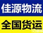 重庆佳源物流,整车包车货运全国,大小货车价格合理!