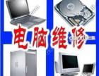 榆垡组装台式机联想戴尔惠普宏碁笔记本软硬件维修 修好收费