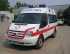 西安120跨省救护车(长途转院)转运电话多少?