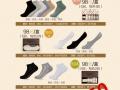大时代七天防臭袜效果怎么样?大时代防臭袜怎么卖?怎么代理?