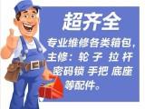 深圳维修拉杆箱-维修旅行箱-禾师傅修行李箱 深圳分店