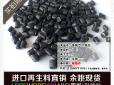 b泰国产黑色聚丙PP再生塑料粒子余姚现货直销