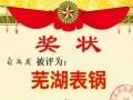 芜湖云龙高价回收名包名表黄金钻石珠宝奢侈品