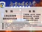 北京外国语大学2019年网络教育招生简章